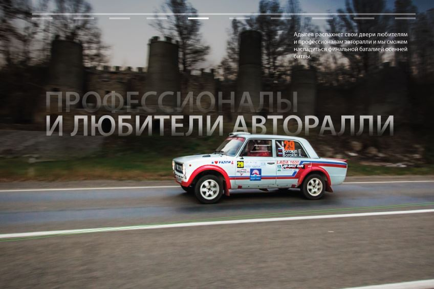 rally_Adygea_slide_06