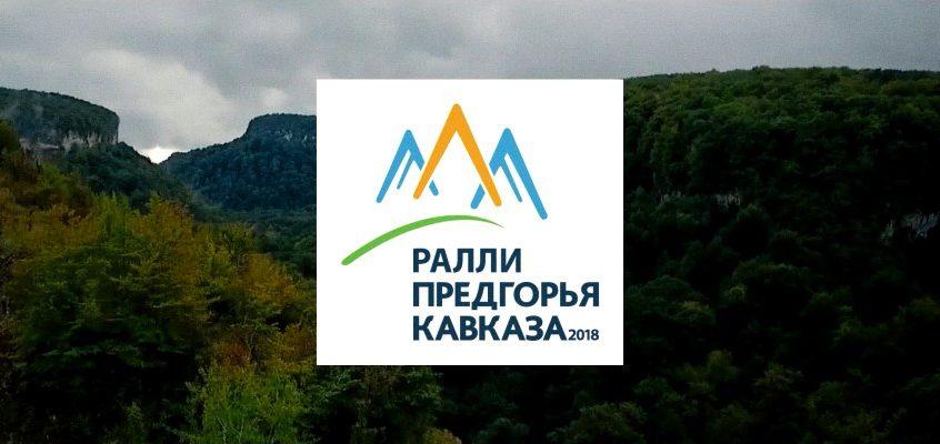 Промо ралли «Предгорья Кавказа 2018»