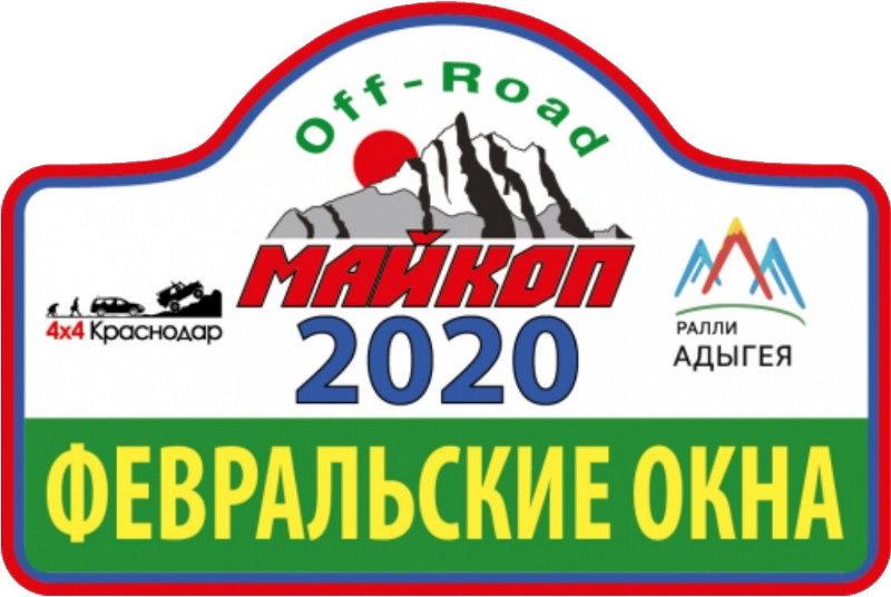 Трофи-рейд «Февральские окна 2020»