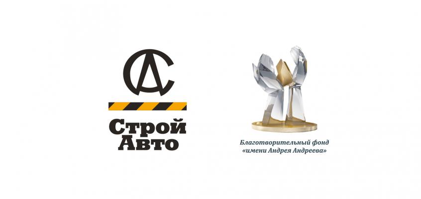 Наши партнеры: Благотворительный фонд «имени Андрея Андреева»