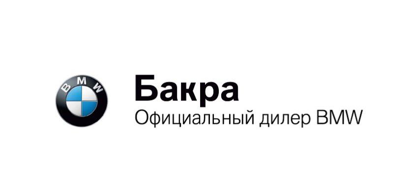 Наши партнеры. Официальный дилер BMW – компания Бакра.