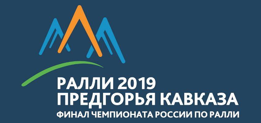 Ралли Гид — 1 ралли «Предгорья Кавказа 2019»