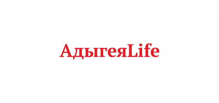 Наши партнеры: Региональный журнал «АдыгеяLife».
