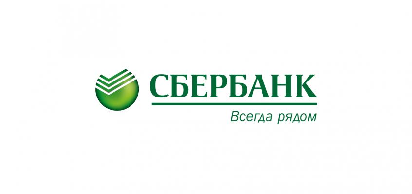 Наши партнеры: СБЕРБАНК.