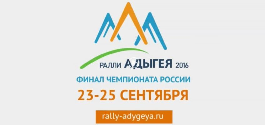Промо «Ралли Адыгея 2016»