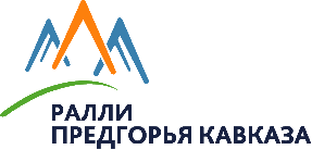 Ралли Предгорья Кавказа