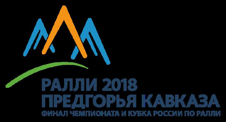 Ралли Предгорья Кавказа 2018