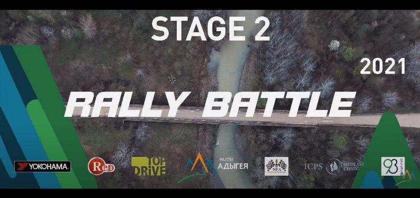 Видеоотчет Rally Battle 2021 Stage 2
