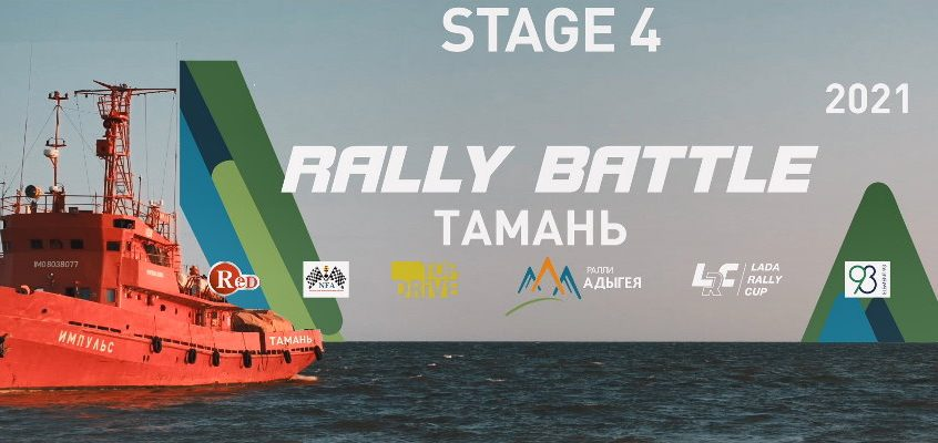 Видеоотчет Rally Battle 2021 Stage 4